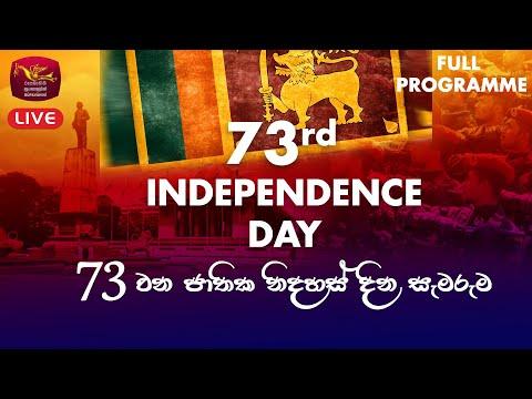 73rd Independence Day Celebration of Sri Lanka 🇱🇰 | 73 වන ජාතික නිදහස් දින සැමරුම | Rupavahini