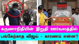 Vijay Can't Attend Karunanidhi Last Ride – Why?