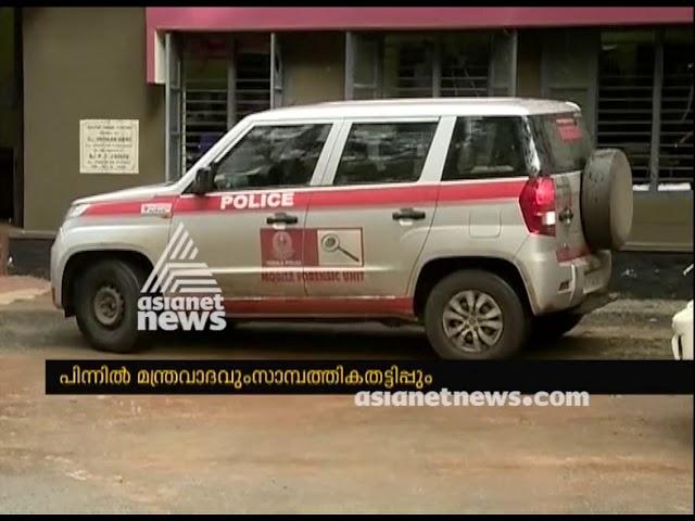 Kambakakkanam Murder; Main culprit arrested | FIR 5 Aug 2018