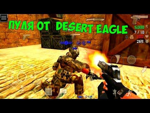 ПУЛЯ ОТ DESERT EAGLE. SFG 2 / SPECIAL FORCES GROUP 2 | EENFIRE