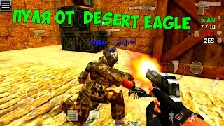 ПУЛЯ ОТ DESERT EAGLE. SFG 2 / SPECIAL FORCES GROUP 2 | EENFIRE