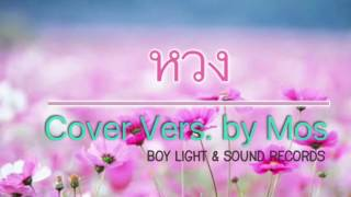 หวง - Cover Vers. by มอส จิตติพันธ์ พรมศิริ