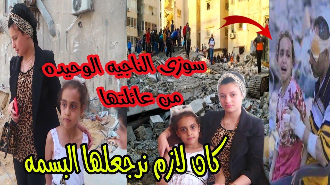 سوزي بعد است_شهاد كل عيلتها😭رحنا نفرحها😞ما تمالكنا حالنا😭ام امير بكت عليها
