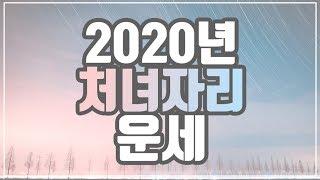 [[별자리운세]] 2020년 처녀자리 운세 8월23일 ~ 9월23일생 l 신년운세