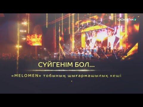 «Сүйгенім бол». «Меломен» тобының концерті