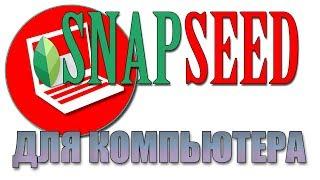 видео Snapseed скачать на Андроид бесплатно