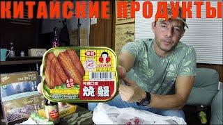 Китайские Продукты Демонстрация и Обзор, Цены на Продукты Чем Питаются Китайцы, Китайская Еда