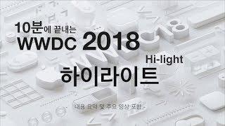 WWDC 2018 하이라이트 - 내용 요약 및 주요 장면 -