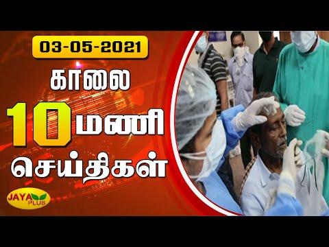 Jaya Plus News @ 10 AM | காலை 10 மணி செய்திகள் | 03.05.2021 | Tamil Live News | Jaya Plus
