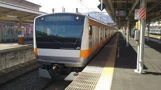 JR東日本 中央線 E233系0番台 八トタ H56編成  (6+4両) 10両編成  中央特快 東京 行  大月駅 4番線を発車
