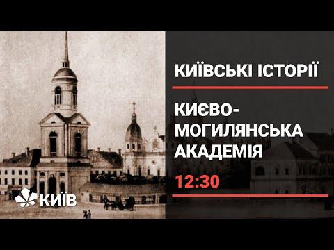 Історія та значення діяльності Києво-Могилянської академії
