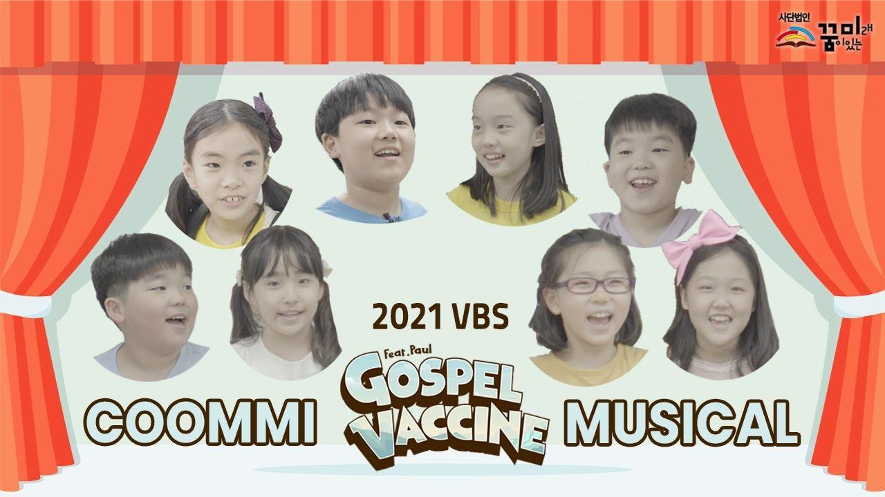 @뮤지컬 ' GOSPEL VACCINE'을 소개합니다!@ㅣ꿈미ㅣ뮤지컬 ㅣ꿈미선교단ㅣ가스펠백신 ㅣ 어린이뮤지컬 ㅣ 여름성경학교 ㅣ꿈이있는미래ㅣ어린이찬양 ㅣCCM