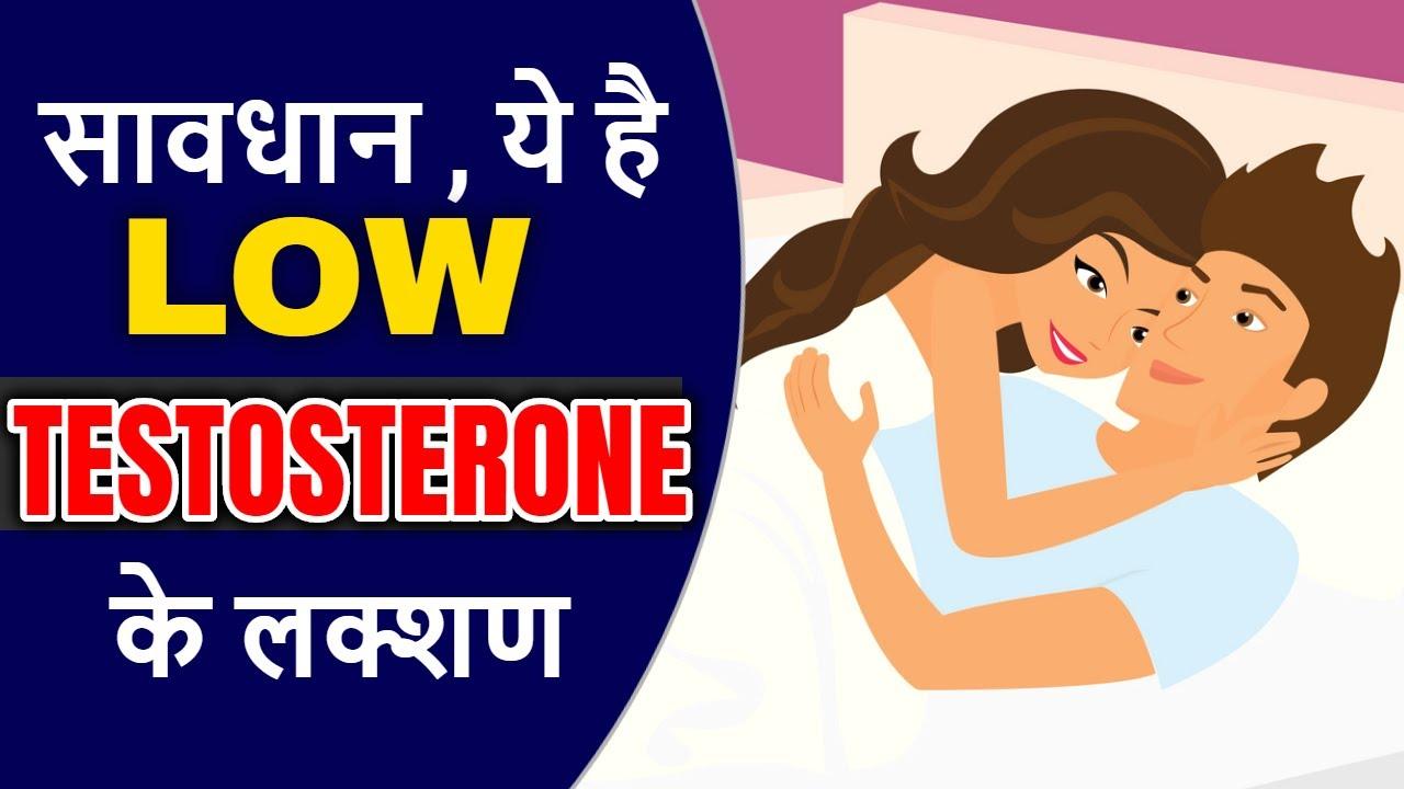testosterone food in hindi