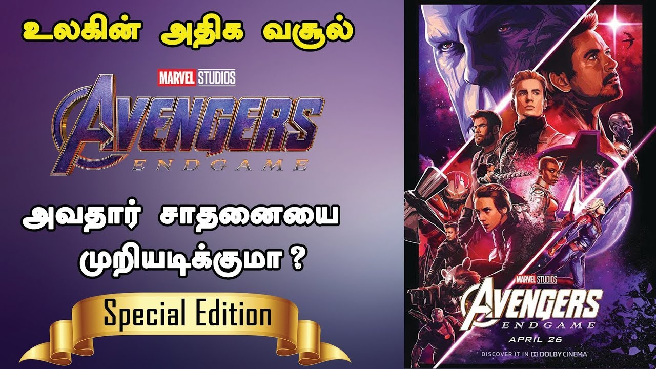 Disney Re-Releasing 'Avengers: Endgame' in Effort to Beat 'Avatar' Box Office Record