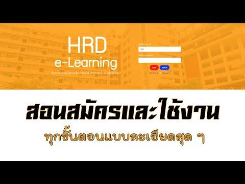 ЁЯШН р╕зр╕┤р╕Шр╕╡р╕Бр╕▓р╕гр╕кр╕бр╕▒р╕Др╕гр╣Бр╕ер╕░р╣Ар╕Вр╣Йр╕▓р╣Ар╕гр╕╡р╕вр╕Щ e-Learning р╕Бр╕Ю. - р╕ер╕░р╣Ар╕нр╕╡р╕вр╕Фр╕кр╕╕р╕Ф р╣Ж ЁЯШШ