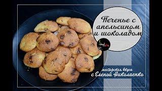 Ароматное печенье с апельсином и шоколадом. Легко и просто!