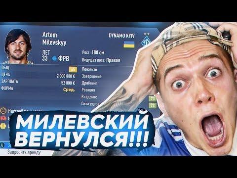 FIFA 19| МИЛЕВСКИЙ В ФИФА!!! МИЛЯ В ДИНАМО КИЕВ | ВЫПУСК 1