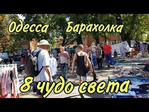БАРАХОЛКА РЫНОК ОДЕССА ЛЕТО 2020 променад по Молдаванке Одесский Липован покупает ПАТЕФОН