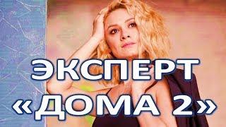 "КАРИНА МИШУЛИНА СТАЛА ЭКСПЕРТОМ НА ПРОЕКТЕ ""ДОМ 2""!"