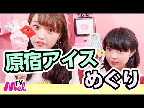 【アイス巡り】原宿出没!東京のおすすめアイス巡り!