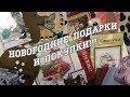 ~60. Новогодние подарки и пара декабрьских покупок/ Вышивка крестом♥