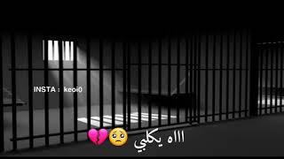 خلات واتس عن الفراق 💔😭سجين عراقي يغني داخل سجن حالات حزينة 😭💔
