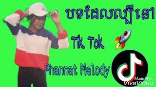 Download Video Javhihi com Melody Remix បទដែលល្បីនៅ Tik Tok 🚀Phannat Melody MP3 3GP MP4