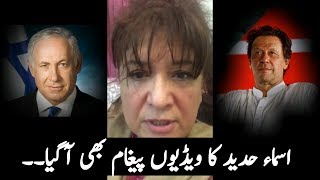 Asma Hadeed Video Message After Her Viral Speech In Parliament ||Asma Hadeed Latest News and Updates