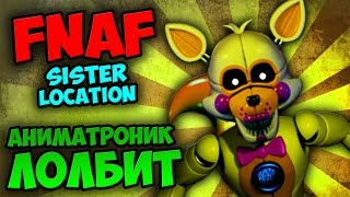 АНИМАТРОНИК ЛОЛБИТ ★ FIVE NIGHTS AT FREDDY'S 5: SISTER LOCATION ★ СЕКРЕТЫ и ТЕОРИИ