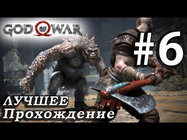 ??????????? God of War 4 ????? 6 (2018) -  ?? ??????? - ??? ???????????? [PS4 Pro 1080p 60FPS]
