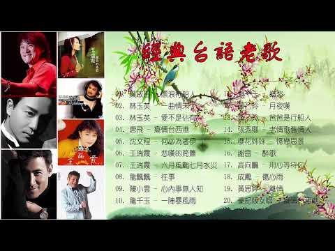 台語歌男女對唱 -  經典 百聽不膩 - Old Taiwanese Music Songs  - 100台語老歌線上播放 / 漂浪行船人 / 一曲情未了 /  愛不是佔有 Hokkien Songs