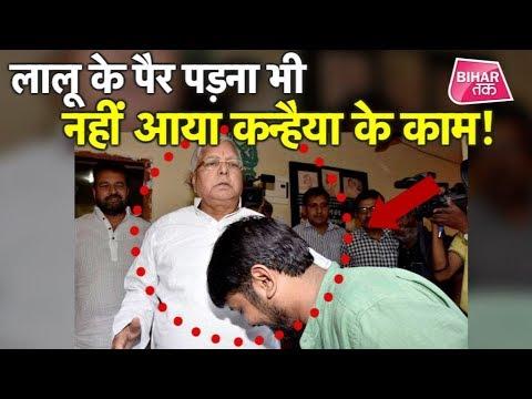 Begusarai Loksabha Seat पर Mahagathbandhan ने  Kanhaiya Kumar को दिखाया ठेंगा ! | Bihar Tak