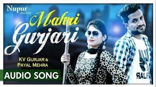 2018 New Haryanvi Dj Song Mahri Gurjari | Aman Raj | KV Gurjar, Payal Mehra | Nav Haryanvi