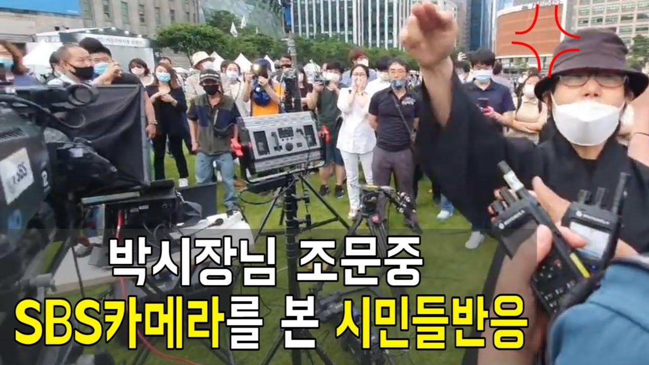 박시장님 조문중 SBS를 본 시민들반응