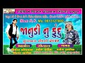 Janudi Nu Fudu | Superstar Timli Song 2019 | Rakesh Bariya | Mahesh Pandya