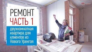 Начинаем ремонт в двухкомнатной квартире для клиентов из Нового Уренгоя. От ремонта до новоселья.
