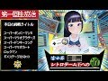【富士葵】レトロゲーム王への道 Part.00