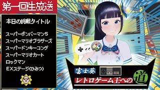 [LIVE] 【富士葵】レトロゲーム王への道 Part.00