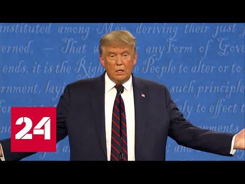 Трамп заболел коронавирусом, ему ввели дозу экспериментальной сыворотки - Россия 24