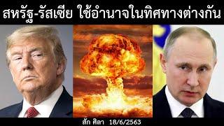 สหรัฐ กับ รัสเซีย ใช้อำนาจในทิศทางที่ต่างกัน /ข่าวดังข่าวใหญ่ล่าสุดวันนี้ 18/6/2563