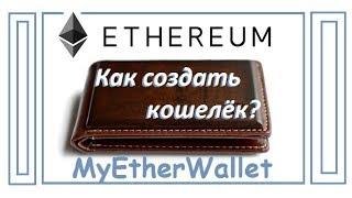 Как создать Ethereum онлайн кошелек на официальном сайте MyEtherWallet?
