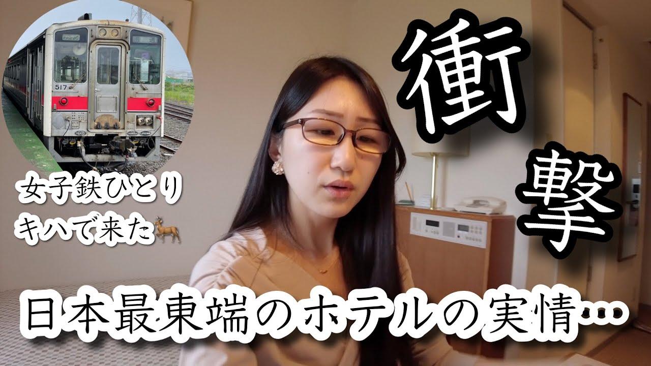 【衝撃】日本最東端のホテルの実情…