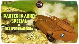 Panzer IV Anko Special и невероятная ёлка WoT Blitz 4.3