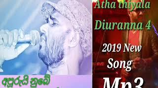 riduma-atha-thiyala-diuranna-4---shan-diyagamage-2019-new-song-sinhala-songs-mp3