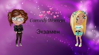 Аватария l Comedy Woman l Экзамен