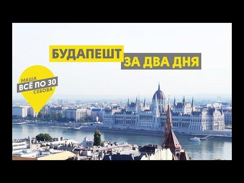 Дешевый Будапешт | Что посмотреть за 2 дня? | ВСЕ ПО 30
