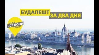Дешевый Будапешт   Что посмотреть за 2 дня?   ВСЕ ПО 30