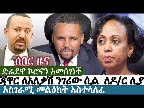 Ethiopia | የእለቱ ትኩስ ዜና | አዲስ ፋክትስ መረጃ | Addis Facts Ethiopian News | Jawar Mohammed | Dr Lia