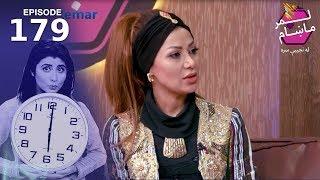 لمرماښام له نجیبی سره - ۱۷۹ برخه / Lemar Makham with Najiba - Episode 179