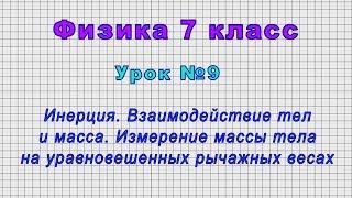 Физика 7 класс (Урок№9 - Инерция. Взаимодействие тел и масса. Измерение массы тела.)